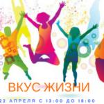 Вечеринка осознанного движения «Вкус жизни»