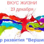 Art dance workshop «Вкус жизни»