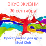 Art-dance workshop «Вкус жизни»