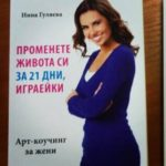 Книга «Арт-коучинг на практике» издана в Болгарии