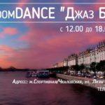 Workshop freedomDANCE «Танцы с городом. Джаз белых ночей»