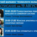 Вебинар «Как справиться с критикой» 19 августа в 21.00