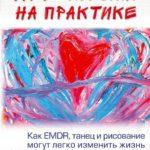 Mоя вторая книга  «Как EMDR, танец и рисование могут изменить жизнь женщины за 21 день». Издательство «ВЕСЬ» 2015 г. — бестселлер