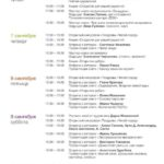 Мое выступление на Московской Международной Книжной выставке-ярмарке 6.09
