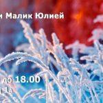 Занятие freedomDANCE «Снежный Джаз» 17 декабря