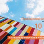 Марафон freedomDANCE «Празднование жизни» 10.09