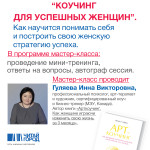 Тренинг «Коучинг для успешных женщин» в «Читай-городе»
