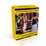 Получить бесплатно «6 этапов медитации в танце» и аудио-записи плейлистов freedomDANCE