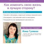 Мастер-класс «Как изменить свою жизнь в лучшую сторону?» в Читай-городе