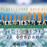 23/02 freedomDANCE — Предвесенний Мини-Fest «Подснежные Танцы»