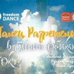 freedomDANCE «Танец разрешения» в Белых облаках