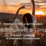 Созерцание в танце. freedomDANCE и фотография