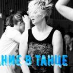 Созерцание в танце. freedomDANCE + Фотография