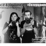 Workshop  «Созерцание в танце».