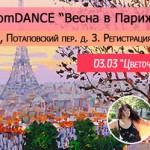 Занятие freedomDANCE «Цветочная симфония»