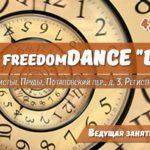 Занятие freedomDANCE «999. Синхрония»