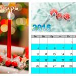 Расписание на январь 2016 года