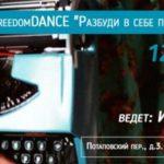 Цикл занятий freedomDANCE «Секретные собрания. Разбуди в себе писателя танцуя»