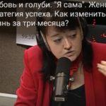 Выступление Инны Гуляевой на радио Теос в передаче «Книжный клуб»