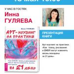 Презентация моей второй книги «Арт-коучинг на практике. Как EMDR, танец и рисование могут легко изменит жизнь женщины за 21 день»