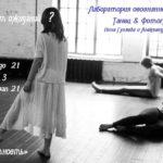 Workshop freedomDANCE «Шаг в неизвестность. Как избавиться от ожиданий?»