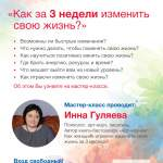 Мастер-класс «Как изменить свою жизнь за 3 недели» в Читай-городе