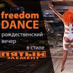 Рождественский freedomDANCE вечер в стиле «Пятый элемент»