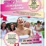 Праздник Cosmopolitan «Сбежавшие невесты» в саду Эрмитаж