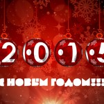 Поздравляю Вас с наступающим 2015 годом!